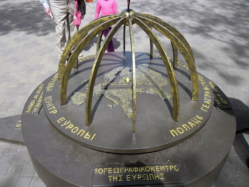 Географический центр Европы (Беларусь, г. Полоцк)