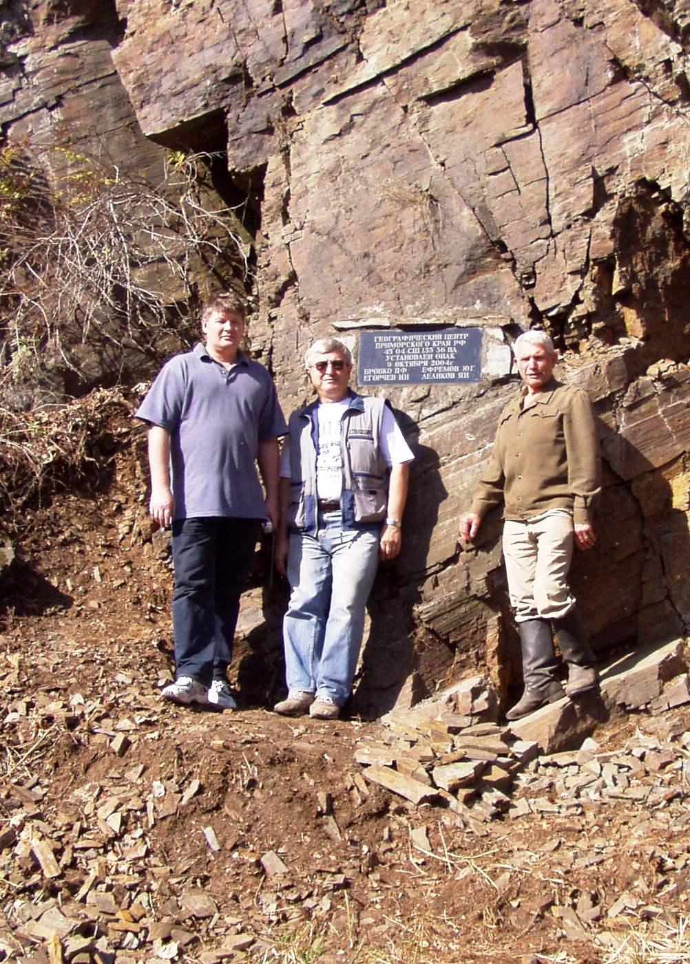 Ю. Ефремов, П. Бровко и Я. Леликов в Географическом центре Приморья. 9 октября 2004. Фото И. Егорчева