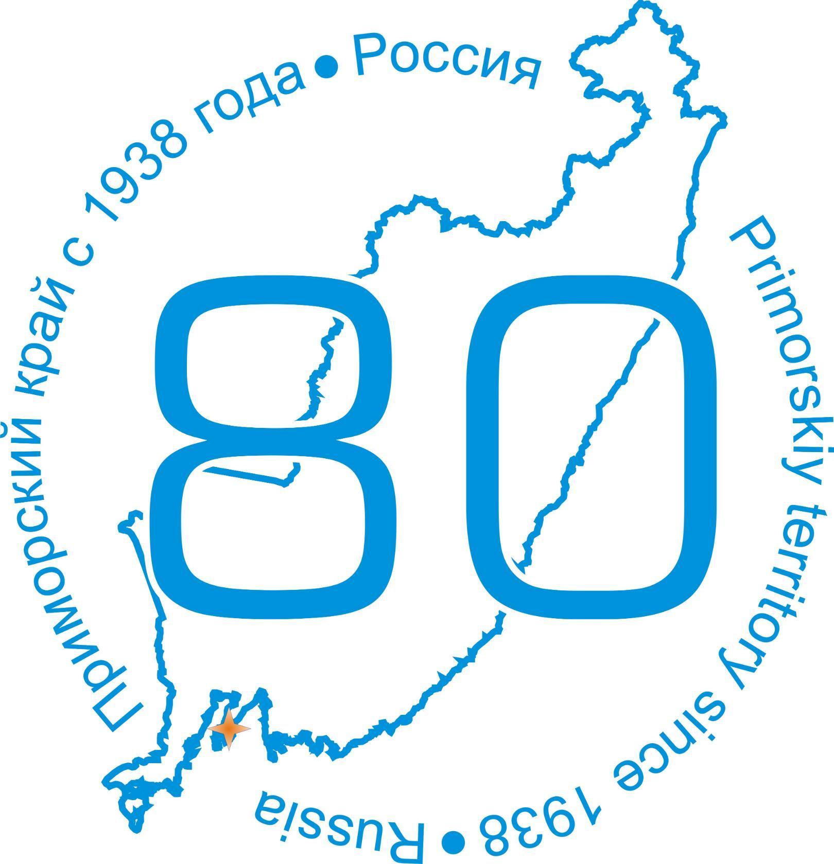 Логотип, под которым проходило наше путешествие
