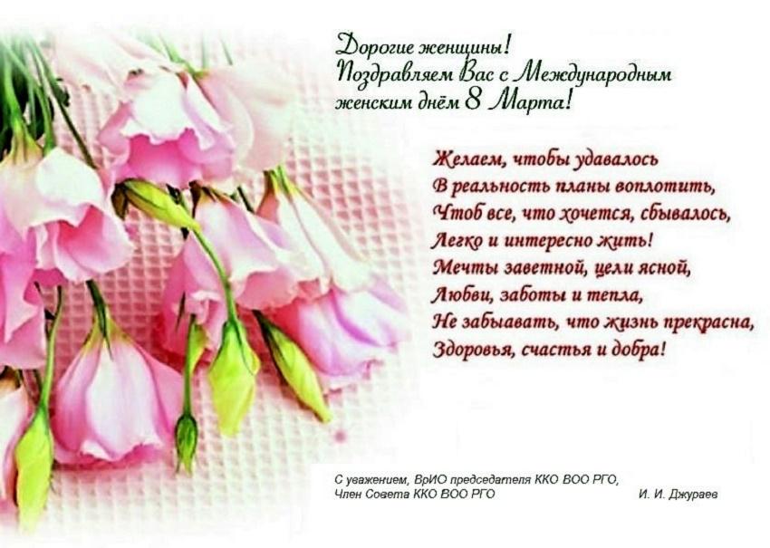 Поздравляем с 8-марта наших прекрасных девушек!