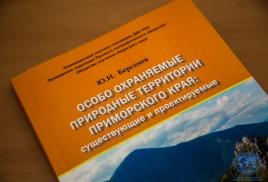 Книга «Особо охраняемые природные территории Приморского края: существующие и проектируемые»