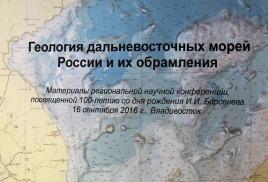 «Геология дальневосточных морей России и их обрамления»