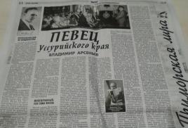 Посвящается В.К. Арсеньеву