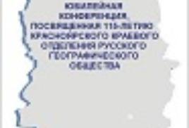 Конференция Красноярского краевого отделения РГО