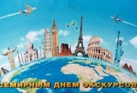 Поздравляем со Всемирным днем экскурсовода