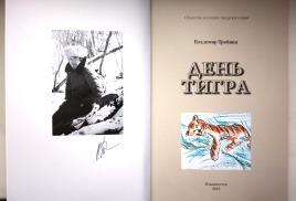 Студия «Паруса» – снова тигры и не только