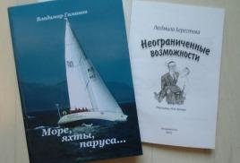 «Народная книга» в Дальнегорске – встреча надолго