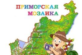 Проект «Приморская мозаика»