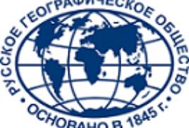 Поздравляем новых членов Русского географического общества