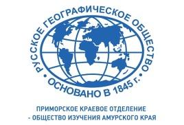 Научно-практическая конференция, посвященная 80-летию Приморского края