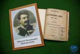 150 лет первой экспедиции Пржевальского