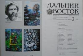 Джон Кудрявцев в «Дальнем Востоке»