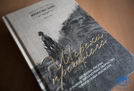 Презентация книги «Шорохи прошлого»