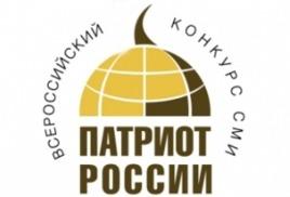 Итоги Всероссийского конкурса СМИ «Патриот России»