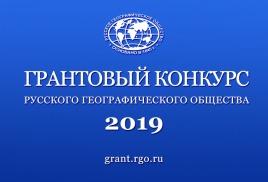Грантовый конкурс РГО 2019