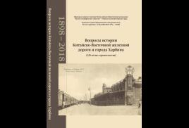 Вопросы истории Китайско-Восточной железной дороги и города Харбина (120-летие строительства)