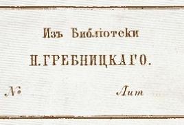 История жизни управляющего Командорскими островами Н.А. Гребницкого