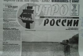 «Харбинская атлантида» в «Утре России»