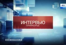 "Интервью А.М. Буякова в программе ""Вести: Приморье"""