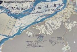 """Экспедиция """"Невельской. Имя на карте"""" завершилась в Санкт-Петербурге"""