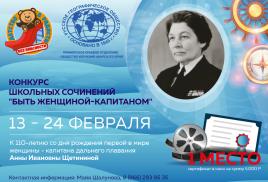 Конкурс школьных сочинений «Быть женщиной-капитаном»