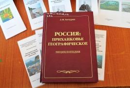 III Краеведческая конференция «География Приханковья – моей малой Родины»