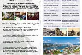 Благотворительные тематические экскурсии от секции краеведения и экскурсоведения ПКО РГО – ОИАК