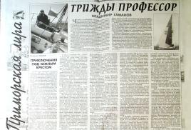 Августовская литстраница «Парусов»