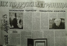С «Парусами» к победам