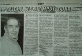 Поклон Вячеславу Протасову
