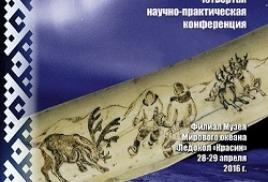 Культурное наследие в Арктике. Вопросы изучения, сохранения и популяризации