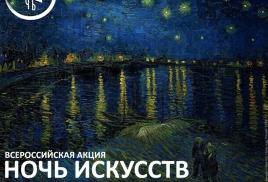 Ночь искусств в Уссурийском музее