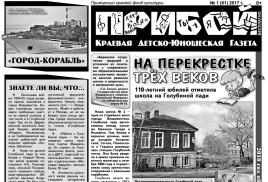 315 лет российской печати