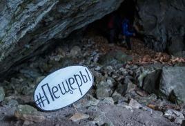 Молодежный клуб РГО - ОИАК побывал в пещерах Чандалаза