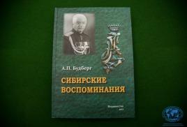 «Сибирские воспоминания» барона А.П. Будберга в ОИАК