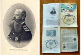 «Во имя науки»… «во имя дела»: Адмирал Макаров и Общество изучения Амурского края