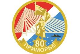 Тест по истории Приморского края в ОИАК
