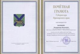 В.И. Калинин награжден почётной грамотой губернатора Приморского края