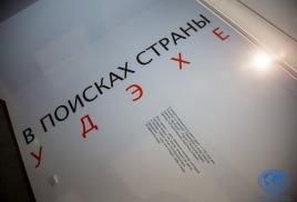 Во Владивостоке открылась выставка «В поисках страны Удэхе»